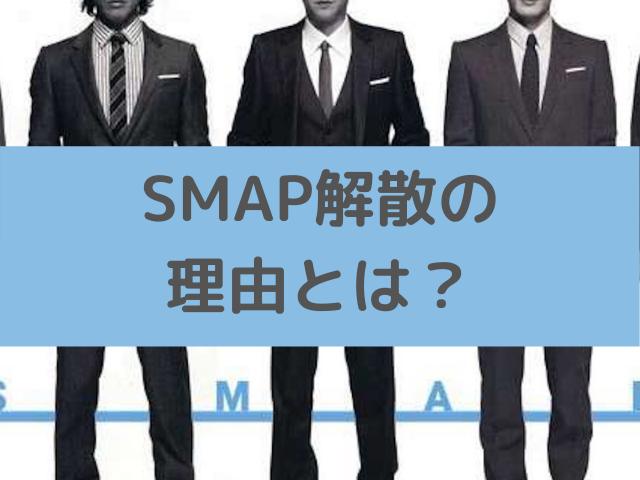 スマップ 解散 の 本当 の 理由 2020 【最新版】SMAP解散理由をわかりやすく解説!黒幕や過去の解散危機に...